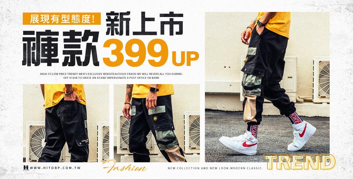 新上市褲款399up 展現有型態度