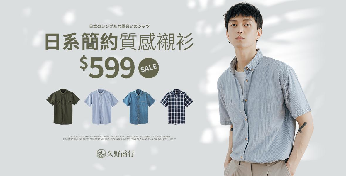 日系簡約質感襯衫 $599