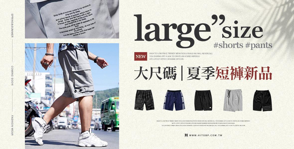 大尺碼-短褲新品