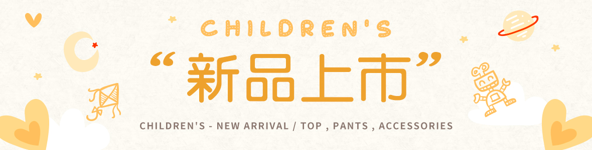 童裝新品上市