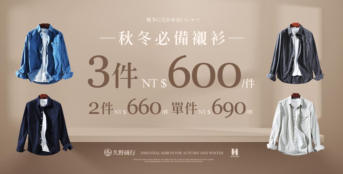 久野 長袖襯衫600