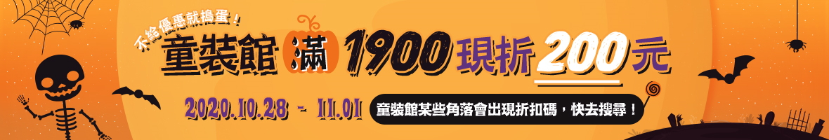 10/29-11/1 童裝館滿1900現折200