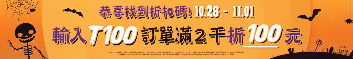 10/29-11/1 童裝館T100訂單滿兩千折100