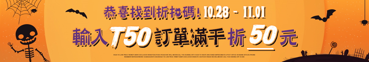 10/29-11/1 童裝館T50訂單滿千折50