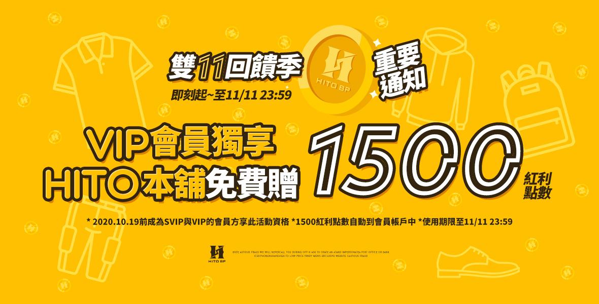 10/29 VIP會員獨享1500紅利點數