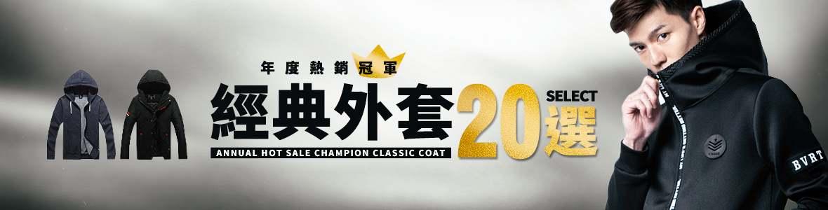 年度熱銷冠軍 經典外套20選