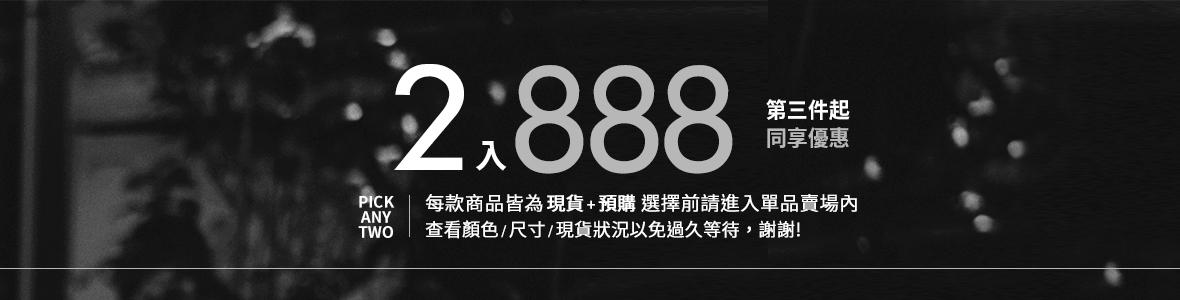 常態刊頭-2/888