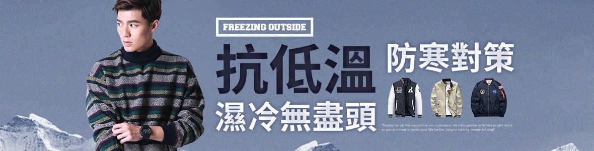 濕冷無盡頭 抗低溫防寒對策