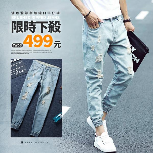 經典不敗單品.淺色潑漆刷破縮口牛仔褲