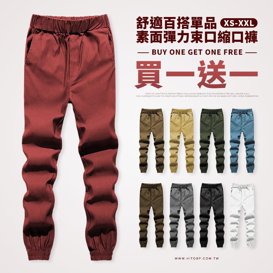 【買一送一】舒適百搭單品.素面彈力束口縮口褲