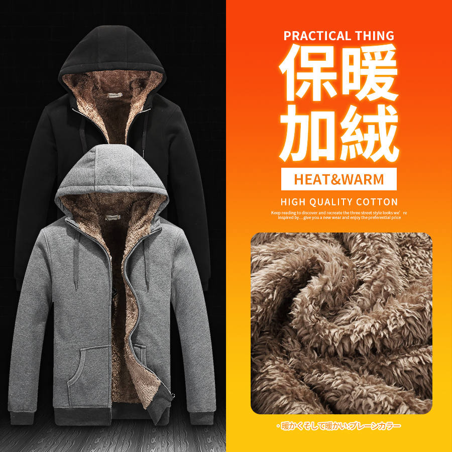 超暖穿搭單品.內短毛連帽外套